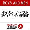 ボイメン・ザ・ベスト (BOYS AND MEN盤) [ B...
