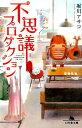 不思議プロダクション (幻冬舎文庫) 堀川アサコ