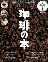 珈琲の本 おいしいコーヒーの基本がわかる! (ぴあMOOK)