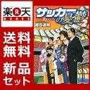 サッカーの憂鬱〜裏方イレブン〜 1-2巻セット (マンサンコミックス) [ 能田達規 ]