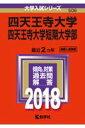 四天王寺大学・四天王寺大学短期大学部(2018) (大学入試シリーズ)