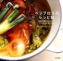 ベジブロスのレシピ帖 野菜の栄養が丸ごととれる、子どもと一緒に食べられる [ タカコ・ナカムラ ホールフードスクール ]