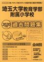 埼玉大学教育学部附属小学校(2020年度版) (小学校別問題集首都圏版)