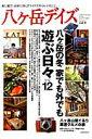 八ケ岳デイズ(vol.4)