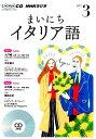 NHKラジオまいにちイタリア語(3月号)