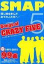 Songs of CRAZY FIVE [ シド&ナンシー関ケ原 ]
