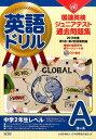 英語ドリル(2015年度第1回・第2回試験) [ 日本国際連合協会 ]