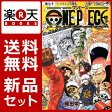 ONE PIECE(ワンピース) 61-70巻セット