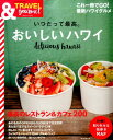 gourmet おいしいハワイ [ 朝日新聞出版 ]