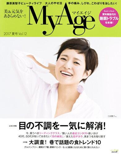 MyAge2017夏号(MyAge)[女性誌企画編集部]