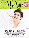 MyAge 2017 夏号 [ 女性誌企画編集部 ]
