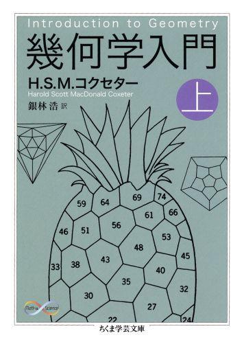 幾何学入門(上) (ちくま学芸文庫) [ ハロルド・スコット・マクドナルド・コクセ ]