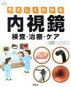 やさしくわかる内視鏡検査・治療・ケア オールカラー [ 清水周次 ]
