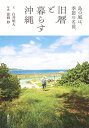 島の風は、季節の名前。 旧暦と暮らす沖縄 [ 白井 明大 ]