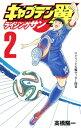 キャプテン翼ライジングサン(2) (ジャンプコミックス グラ...