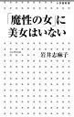 「魔性の女」に美女はいない (小学館新書) [ 岩井志麻子 ] - 楽天ブックス