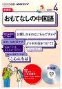 NHKラジオおもてなしの中国語(4月号)