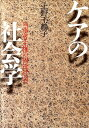 ケアの社会学 当事者主権の福祉社会へ [ 上野千鶴子(社会学) ]