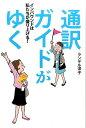 通訳ガイドがゆく [ ヨウコ・ハルタ・ランデル ]