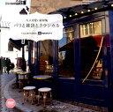 パリと雑貨とクラシカル 大人可愛い素材集 (ijデジタルbook) [ ingectar-e ]