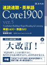 速読速聴 英単語 Core1900 ver.5 松本茂