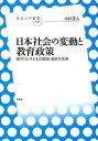 日本社会の変動と教育政策 新学力・子どもの貧困・働き方改革 ...