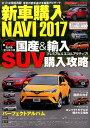 新車購入NAVI(2017 SUV)