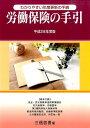 労働保険の手引(平成28年度版) [ 三信図書有限会社 ]