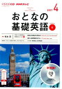 NHKテレビおとなの基礎英語(4月号)