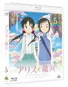 アリスと蔵六 5【Blu-ray】 [ 大和田仁美 ]...