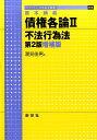 債権各論(2)第2版増補版 [ 潮見佳男 ]