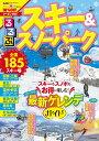 るるぶスキー&スノーパーク (JTBのMOOK)...
