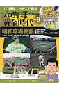 プロ野球ニュースで綴るプロ野球黄金時代(vol.8) フジテレビの名物番組のお宝映像満載!! 昭和球