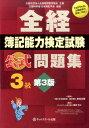 全経簿記能力検定試験公式問題集3級第3版 新田忠誓