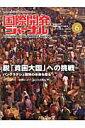 国際開発ジャーナル(no.715(JUNE 201)