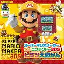 スーパーマリオメーカー for ニンテンドー3DS ヒミツ大...
