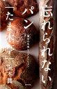 忘れられないパン 「たま木亭」 [ 玉木潤 ]