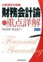 樂天商城 - 財務会計論の重点詳解第2版 公認会計士試験 [ 浅倉和俊 ]