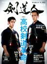 剣道人(vol.5(2016))
