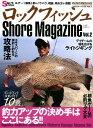 ロックフィッシュShore Magazine(vol.2) 釣力アップの決め手はここにある!! (メ
