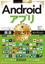 今すぐ使えるかんたんEx Androidアプリ 厳選BEST...