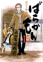 ばらかもん(15) (ガンガンコミックス ONLINE) [ ヨシノサツキ ]