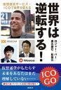 世界は逆転する! 仮想通貨サービス ICOで世界を変える ロジャー バー