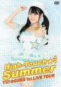 小倉唯 LIVE「High-Touch☆Summer」 [ 小倉唯 ]