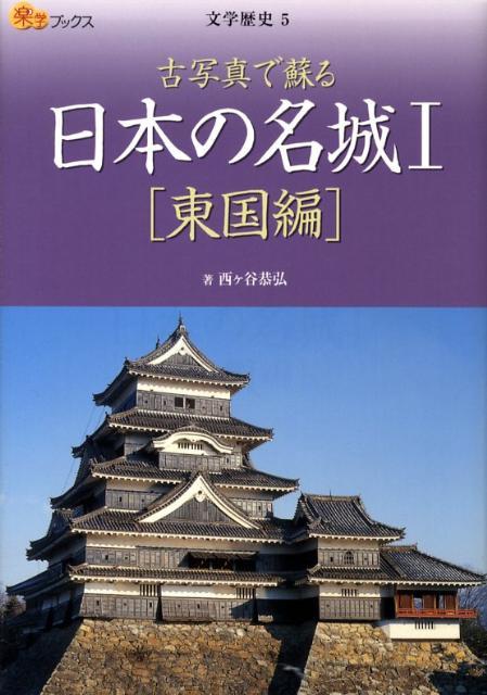日本の名城(1(東国編)) 古写真で蘇る (楽学...の商品画像