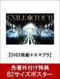 "【B2サイズポスター付】EXILE LIVE TOUR 2015 ""AMAZING WORLD""【DVD2枚組+スマプラ】 [ EXILE ]"