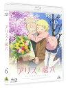 アリスと蔵六 6【Blu-ray】 [ 大和田仁美 ]
