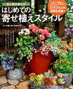 色と器を楽しむはじめての寄せ植えスタイル 伊藤沙奈