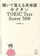 ��������TOEIC Test Score 500