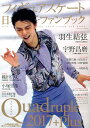 フィギュアスケート日本男子ファンブック Quadruple(2017+Plus)